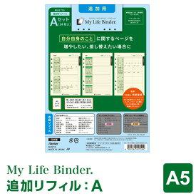 【My Life Binder】【メール便対象】システム手帳形式のエンディングノート My Life Binder. 追加用リフィルAセット A5サイズ 24枚 (MLR710)