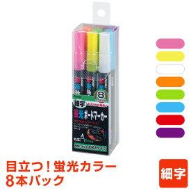 【POP用品】発色が良くて水で消せる!蛍光ボードマーカー・細字 8本パック