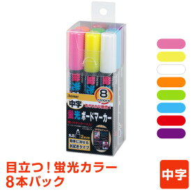 【POP用品】発色が良くて水で消せる!蛍光ボードマーカー・中字 8本パック