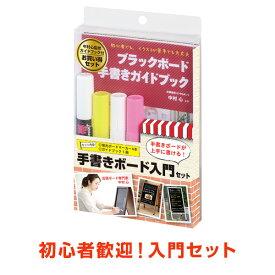 【POP用品】【メール便対象】手書きボード入門セット マーカー4本+ガイドブック入
