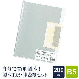【製本工房】中表紙セット B5サイズ 200枚収納タイプ 自費出版 卒業論文 写真集作りに(メール便対象)