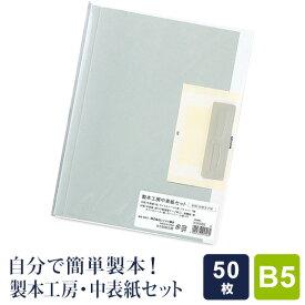 【製本工房】中表紙セット B5サイズ 50枚収納タイプ 自費出版 卒業論文 写真集作りに(メール便対象)