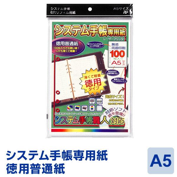 【システム手帳専用紙】【メール便対象】A5サイズ徳用普通紙 100枚入り (SSA-43)