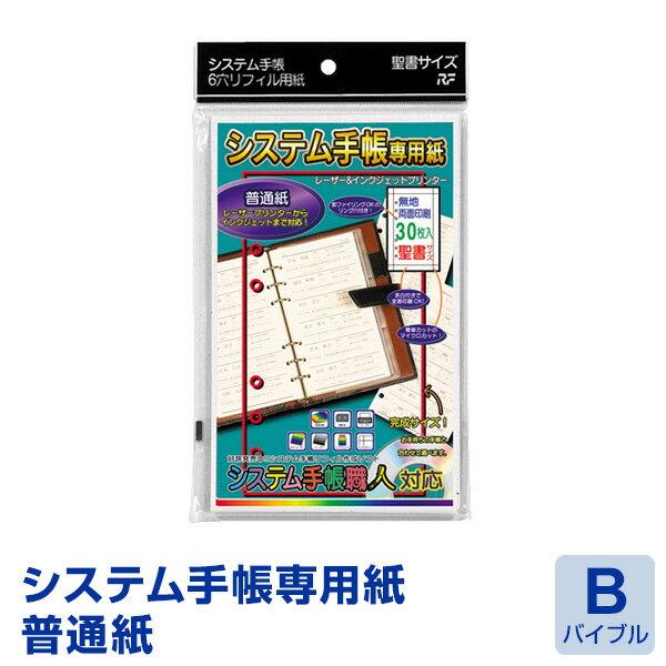 【システム手帳専用紙】【メール便対象】バイブルサイズ 普通紙 30枚入り (SSB-04)