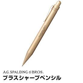 【A.G.SPALDING & BROS.】【メール便対象】スポルディング ブラス シャープペンシル