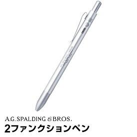 【A.G.SPALDING & BROS.】【メール便対象】スポルディング アルミ2ファンクション