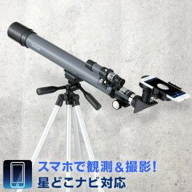 【天体望遠鏡】スマホアダプター付 初心者 子供 学習用 星どこナビ対応 最大200倍