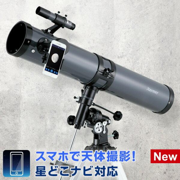 【天体望遠鏡】スマホアダプター付反射赤道儀 学習用 星どこナビ天体撮影対応 最大180倍