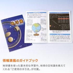 しゃべる国旗付き地球儀・OYV403・ガイドブック