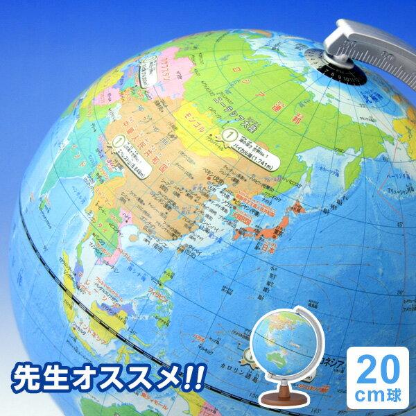 【地球儀】【送料・ラッピング無料】先生オススメ!小学生の地球儀・行政タイプ ちょうど良い大きさ20cm球 新入学のお祝いに