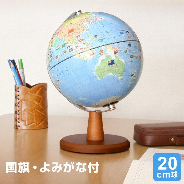 【地球儀】【送料・ラッピング無料】国旗・よみがな付き地球儀・行政タイプ 20cm球 新入学のお祝いに
