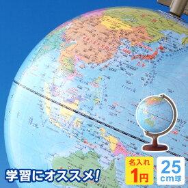 【地球儀】【1円名入れ対象】子供用 行政タイプ 手頃な25cm球 2020年モデル OYV24 誕生日、入学祝いに 特製くらべる下敷きプレゼント中