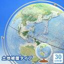 クーポンで200円OFF【地球儀】【送料・ラッピング無料】学習用 みどりの地球儀(土地被覆タイプ)全回転 30cm球