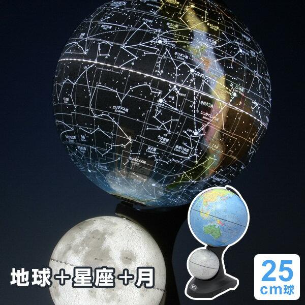 【地球儀】【送料・ラッピング無料】ライト付き二球儀(地球儀・天球儀・月球儀) 行政タイプ 25cm球