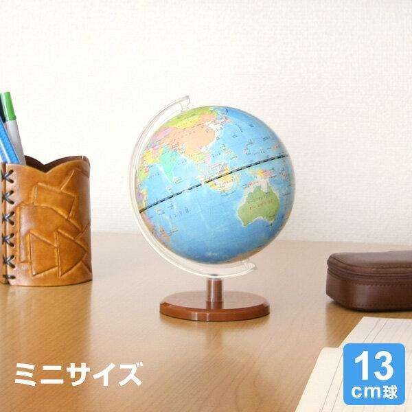 【地球儀】【送料・ラッピング無料】ミニ地球儀・行政タイプ 小さくても見やすい13cm球