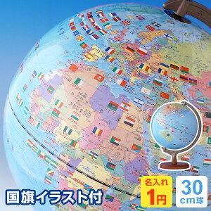 【地球儀】【1円名入れ対象】子供用 国旗つき地球儀 大きく見やすい30cm球 2020年モデル OYV328 誕生日 入学祝い Xmasに