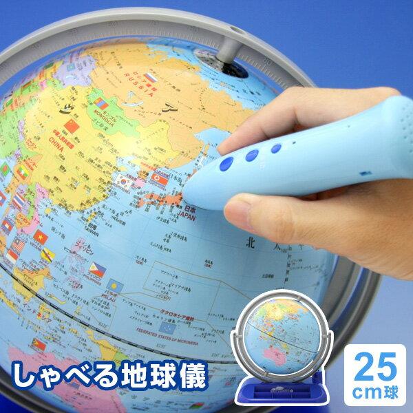 【地球儀】【送料・ラッピング無料】しゃべる地球儀 国旗付き 子供用 25cm球 新入学のお祝いに