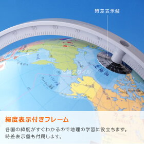しゃべる国旗付き地球儀・OYV403・フレーム