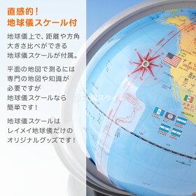 しゃべる国旗付き地球儀・OYV403・地球儀スケール