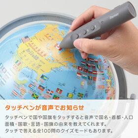 しゃべる国旗付き地球儀・OYV403・タッチ