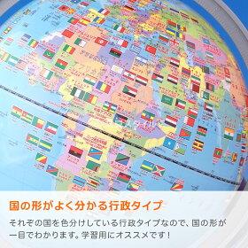 しゃべる国旗付き地球儀・OYV403・行政タイプ