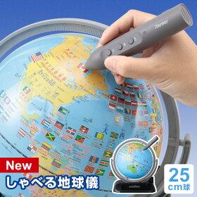 しゃべる国旗付き地球儀・OYV403