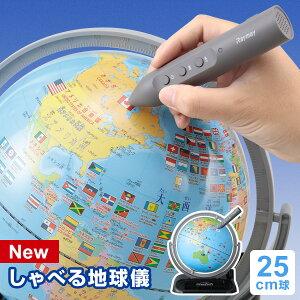 【地球儀】【送料・ラッピング無料】しゃべる地球儀 国旗付 トイ 子供用 25cm球 最新版モデルOYV403 誕生日、入学祝いに