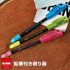 【KUM】【メール便対象】かわいい文房具 ドイツ人気ブランド クム 鉛筆削り器 Tip Top Pop ケズリキ エンピツツキ えんぴつけずり