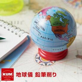【KUM】かわいい文房具 ドイツ人気ブランド クム 鉛筆削り器 1010 ケズリキ グローブ えんぴつけずり