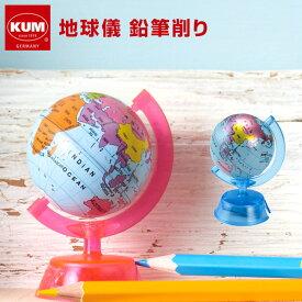 【KUM】かわいい文房具 ドイツ人気ブランド クム 鉛筆削り器 2020 ケズリキ グローブ えんぴつけずり