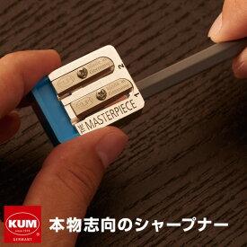【KUM】【メール便対象】かわいい文房具 ドイツ人気ブランド クム 高級鉛筆削り器 MASTERPIECE えんぴつけずり