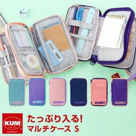 【KUM】かわいい文房具 ドイツ人気ブランド クム マルチケースS おしゃれ かわいい 高校生 女子