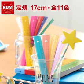 【KUM】【メール便対象】かわいい文房具 ドイツ人気ブランド クム ルーラー 17cm定規
