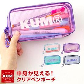 【KUM】かわいい文房具 ドイツ人気ブランド クム クリアペンポーチ おしゃれ かわいい 高校生女子 大容量