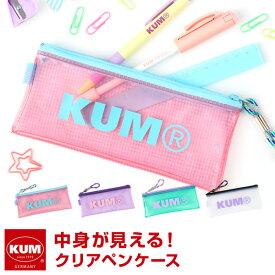 【KUM】【メール便対象2個まで】かわいい文房具 ドイツ人気ブランド クム クリアペンケース おしゃれ かわいい 高校生女子