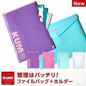 【KUM】かわいい文房具 ドイツ人気ブランド クム ファイルバッグ+ホルダー A4サイズ おしゃれ かわいい 高校生女子