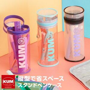 【KUM】かわいい文房具 ドイツ人気ブランド クム スタンドペンケース おしゃれ かわいい 高校生女子