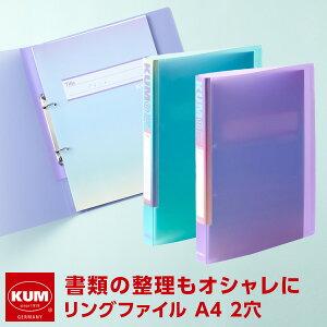【KUM】かわいい文房具 ドイツ人気ブランド クム リングファイル A4サイズ 2穴 バインダー おしゃれ かわいい 高校生女子