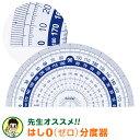 【学習文具】【メール便対象】先生オススメ!! はし0(ゼロ)メモリ分度器