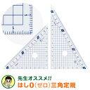 【学習文具】【メール便対象】先生オススメ!! はし0(ゼロ)メモリ三角定規