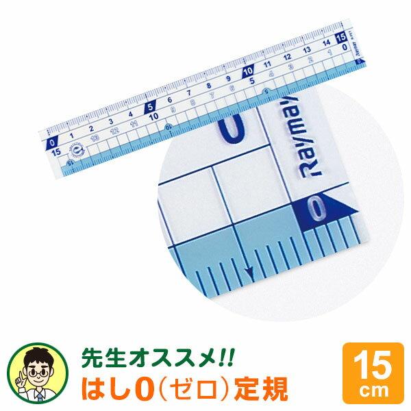 【学習文具】【メール便対象】先生オススメ!! はし0(ゼロ)メモリ直定規(15cm)