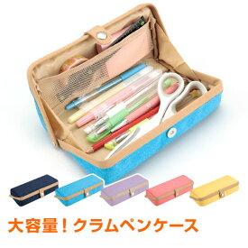 【学習文具】筆箱・筆入れ クラムペンケース 大容量 おしゃれ 高校生女子 ママの化粧ポーチにも