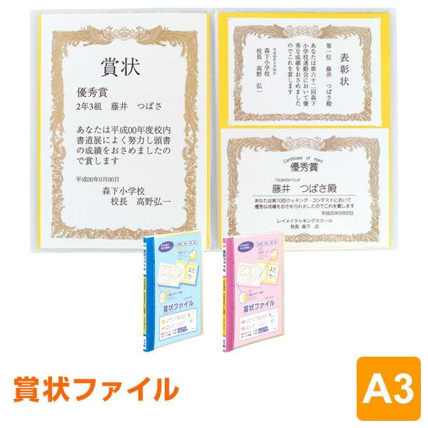 【学習文具】賞状ファイル(A3判)