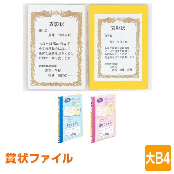 【学習文具】賞状ファイル(大B4判・八二サイズ)