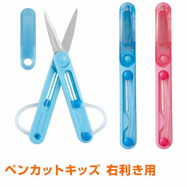 【学習文具】【メール便対象】ペンカット キッズ ペンスタイルの小さなハサミ 子供用(右利き用)2色