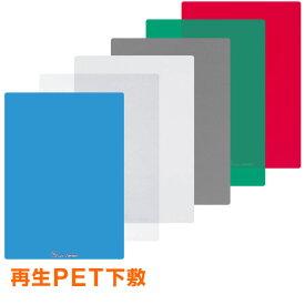 【学習文具】【メール便対象】再生PET下敷 6色