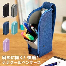 【学習文具】筆箱・筆入れ デテクールペンケース 大容量 スタンド テレワークにも 5色