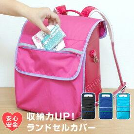 【学習文具】【メール便対象】ランドセルカバー 収納ポケット付 4色 ランドセルの収納力をアップ 子供用