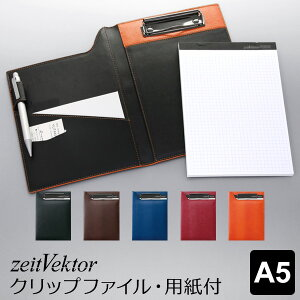 【zeitVektor】【ラッピング無料】ツァイトベクター クリップファイル A5サイズ 5色(レポート用紙付) ビジネス バインダー