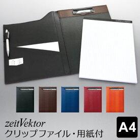 【zeitVektor】【送料・ラッピング無料】ツァイトベクター クリップファイル A4サイズ 5色(レポート用紙付) ビジネス バインダー 父の日ギフトにも